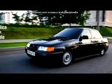 «VAZ 2110-11-12-112 Coupe» под музыку РУССКИЙ ТЮНИНГ - First - Громкие Тазы. Picrolla