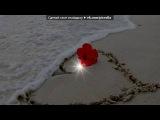 «Любовь» под музыку 23 45 - Друг Без Друга ft 5ivesta Family. Picrolla