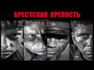 Фильм Брестская крепость (2010) HD Лицензия онлайн драма, военный, ...