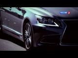 Тест драйв Lexus LS (Лексус ЛС)