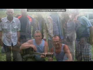 «за ВДВ» под музыку Александр Розенбаум - В Афганистане в