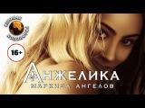 Анжелика, маркиза ангелов / Angelique, marquise des anges (2013) DVDRip 720p