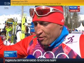 Александр Легков - Сочи 2014. Марафон 50 км
