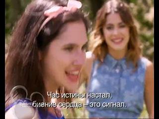 Сериал Виолетта - 2 сезон 49 серия на русском