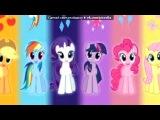 «С моей стены» под музыку Милая пони - Дружба - это чудо! - Главная тема. Picrolla