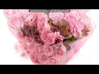 Цветы, букеты под музыку Ирина Алегрова - С днём рождения!!!!!. Picrolla