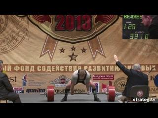 Беляев Андрей, тяга 391 кг без экипы в в.к. 90 кг. 2013г.