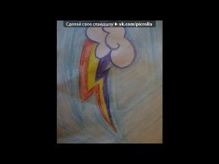 «Ваши рисунки)» под музыку Радуга Деш -  Дружба это чудо!!Девушки Экверсии. Picrolla