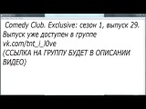 Comedy Club. Exclusive: сезон 1, выпуск 29.