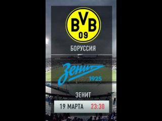 СЕГОДНЯ НА НТВ! в 23:30. Футбол. Боруссия - Зенит.