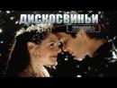 Дискосвиньи  Disco Pigs (2001) DVDRip