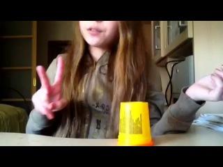 -Как научиться играть на стаканчике ? -Легко и просто )
