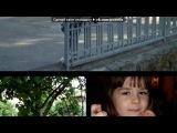 «С моей стены» под музыку саундтрек к фильму Сумерки -  Игра в бейсбол.аха именно прёт на эту песню. Picrolla