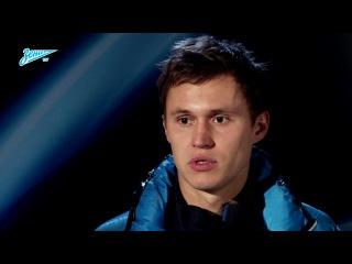 Александр Рязанцев на «Зенит-ТВ»: «Конечно, мечтал не о таком дебюте»