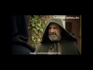 Великолепный век 127 серия 2 анонс (русская озвучка) Muhtesem yuzyil   tureckie-seriali.ru