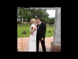 свадьба под музыку Валентин Стрыкало - Яхта, парус, в этом мире только мы одни..... Ялта, август и мы с тобою влюблены... . Picrolla
