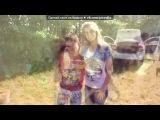 cbcnhf под музыку Брат и сестра (реп) -