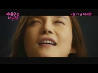 Актриса - это слишком / Actress is Too Much - Корея, 2014