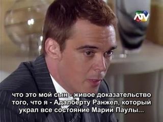 Duas caras / Два лица (рус. субтитры) - 67 серия