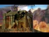 Основной альбом под музыку Для всех фанов Контр Страйк - CounterStrike. Picrolla