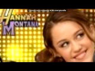 «Ханна Мантана» под музыку Хана Монтана - И лемузин под окном. Picrolla