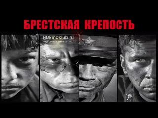 Брестская крепость (2010) BDRip 720p