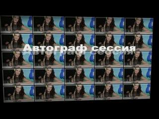 Видеоотчет Приезд Нати в 2014 на Супер Дискотеку