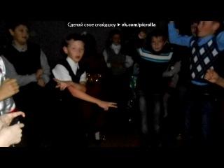 «Елка 2012)*(круто было)» под музыку 10 А - школа-ты дом ,милый дом мой родной...Офигенная песня....Такая грусная.....Прям за душу берет...Берегите это время ,когда всем так весело,когда мы в школе...ДА КЛАССНЫЕ БЫЛИ ВРЕМЕНА)))). Picrolla