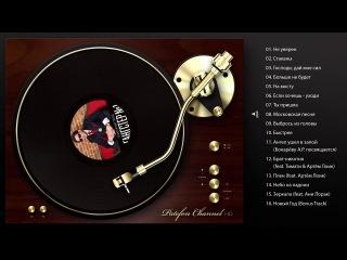 ПРЕМЬЕРА АЛЬБОМА! Григорий Лепс - Гангстер №1 (Весь альбом) 2014  FULL HD_mp4