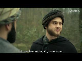 Атмаджа отныне рядом с Шехзаде Баязидом. Великолепный век 127 серия (русские субтитры)
