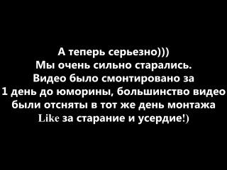 Видео к юморине 2014 школа 1025