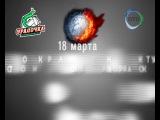 18 марта Чемпионат России по волейболу Уралочка-НТМК - Протон (Саратовская Область)
