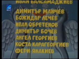 (Ф.П) Почти вълшебно приключение (1986) Почти волшебное приключение. Болгария (болгарский) Все 1,2 серии из 2-х