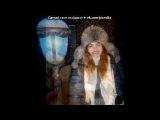 «С моей стены» под музыку Русские хиты 80-90-х  - ДЕВОЧКА-НОЧЬ. Picrolla
