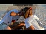 «Kristi and Danya(совместные фото)» под музыку ramaz aka Timati ft alena без_тебя(Я люблю тебя! Очень красивый рэп про любовь, рэпчик, рэп о любви, красивая песня о любви, - ramaz aka Timati ft alena без_тебя(Я люблю тебя! Очень красивый рэп про любовь, рэпчик, рэп о любви, красивая песня о любви, песни про любовь, русский рэп, рэп 2011, реп, rap, love, лирика,грустная песня,грустный реп,печаль,минус,минуса,лирика,грусть,. Picrolla