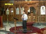Греческие духовные песнопения
