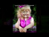«Наши детки!» под музыку С днем рождения, мамочка! - Очень красивая песня про маму. Picrolla