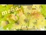 «Со стены Открытки на стену #TopCards ♥♥♥Самые лучшие!!!» под музыку С 8 марта!!! - Ой, девчонки, у нас всё сбудется!. Picrolla