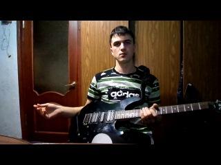 Rammstein – Waidmanns Heil (гитарный риф)