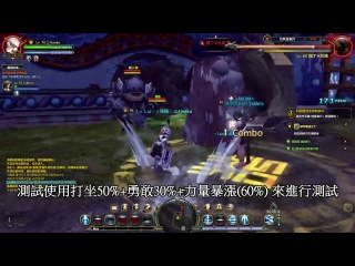 Dragonnest 龍之谷 3_25 劍鬥士UPDATE 65被動技能實測 by半糖