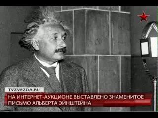 Письмо Альберта Эйнштейна о Боге выставлено на аукцион