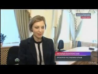Моя миловидная внешность... Наталья Поклонская — прокурор республики Крым Natalia Poklonskaya