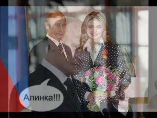 О Боже какой Мужчина(Путин и Кабаева)
