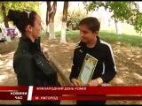 Закарпатських циган вітали у Міжнародний день ромів