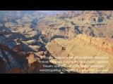 Гранд Каньон,  штат Аризона, США