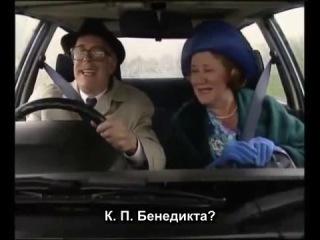Соблюдая приличия/Keeping Up Appearances/4 сезон 3 серия/Русские субтитры/Для друзей и близких!