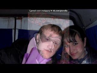 «с подругой» под музыку Алексей Шадриков - пулна вахатсем елек чух савак кунсем, пелне юратма щамрак чух асаннесем . Picrolla