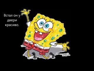 Спанч Боб 1 сезон 2 серия