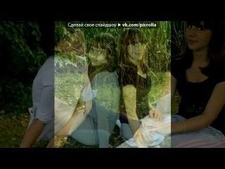 «осень 2012» под музыку Мои любимые друзья!! - знаете...без вас так плохо...грустно и одиноко...и хоть я долеко от вас мы все равно останемся друзьями.....люблю вас и никогда не забуду...ВЫ ЛУЧШИЕ В МИРЕ..МНЕ ОЧЕНЬ С ВАМИ ПОВЕЗЛО . Picrolla