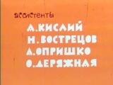 Большое путешествие. Сборник мультфильмов.1975-1987